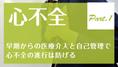 """心不全Part.1 患者数120万人 """"心不全パンデミック""""の恐怖の画像"""
